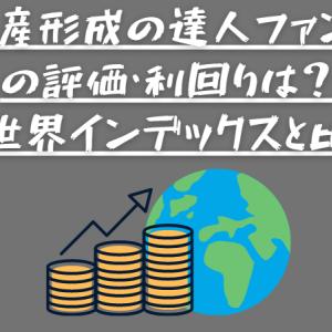 資産形成の達人ファンドの評価・利回りは?全世界インデックスと比較