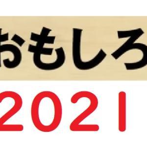 「おもしろ荘」2021!出演芸人一覧、歴代優勝者・ブレイク芸人紹介!ぐるナイ