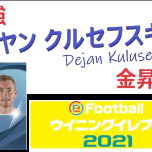 【ウイイレ2021】金昇格!『デヤン クルセフスキ』が最強クラスに!能力値紹介、銀・金・FP比較