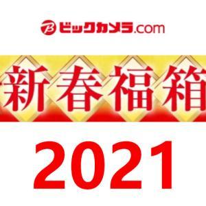 【2021福袋】ビックカメラ福箱予約開始 ネット予約方法、店頭販売は?種類、値段、中身ネタバレ!倍率は?
