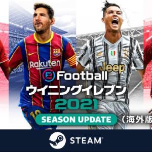 「ウイニングイレブン2021」Steam(PC)版の日本発売開始!無料版の「LITE」も配信開始!ウイイレ2021