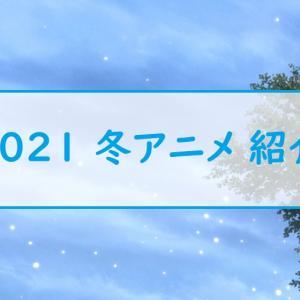 【2021冬アニメ】アニメ好きが決めたおすすめアニメ!家族で見られるアニメも厳選!