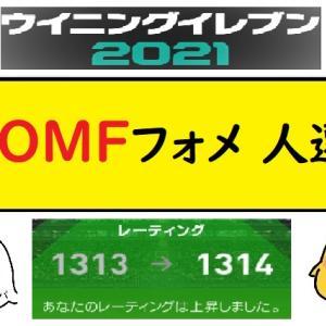 【ウイイレ2021】最強!3OMFフォメ監督「エズメシルヴェストル」の基本的解説、オススメ選手、基本的組み方