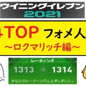 【ウイイレ2021】攻撃最強!4TOP監督ロクマリッチ使用感、4トップフォメのポイント、おすすめ選手紹介!