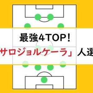 【ウイイレ2021】最強4TOP監督「ゴンサロジョルケーラ(424)」人選解説!これで守備も安定!