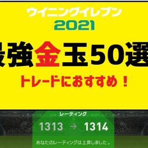 【ウイイレ2021】優良金、有能金 50選! トレードにも役に立つ!最強金を厳選!