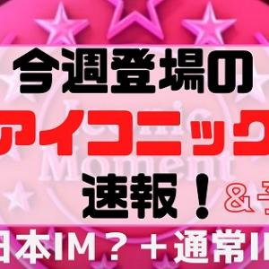 【ウイイレ2021】6/17 今週のIM(アイコニックモーメント)ガチャ速報&予想♪新規追加の日本人IMは?チームは?