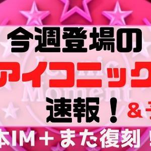 【ウイイレ2021】6/24 今週のIM(アイコニックモーメント)ガチャ速報&予想♪今週の日本人IMは?チームはまた復刻!?