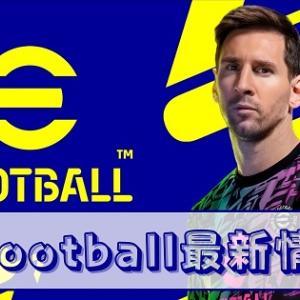 【eFootball™】最新情報!事前情報まとめ(ウイイレ2022)IM引継ぎは?