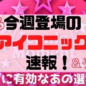 【ウイイレ2021】9/23 今週のIM(アイコニックモーメント)ガチャ速報&予想♪今週は引継ぎに有効なあの選手!日本人は?eFootball情報は?