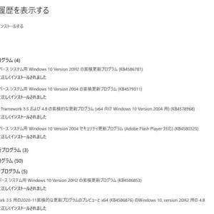 Windows10アップデートが来たけど、新しい日本語IMEはまだ使えないみたいだ。