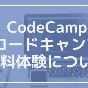 コードキャンプ(codecamp)の無料体験について