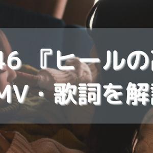 欅坂46 『ヒールの高さ』のMV・歌詞を解説しました