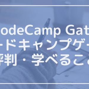 【20代限定】CodeCamp GATE(コードキャンプ ゲート)の評判・学べること