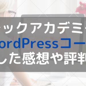 【受講した感想あり】テックアカデミー WordPressコースの評判や口コミなど