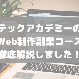 テックアカデミー の「Web制作副業コース」で学べること