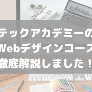 テックアカデミーWebデザインコースを受講した感想や評判など