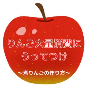 りんご大量消費にうってつけ