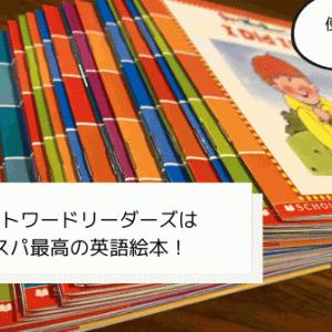 サイトワードリーダーズはコスパ最高の英語絵本!使い方も解説