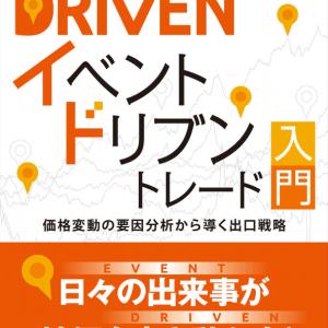 イベントドリブントレード入門【3/3】