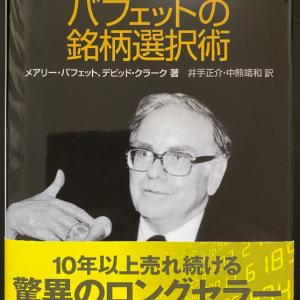 億万長者をめざすバフェットの銘柄選択術【4/4】