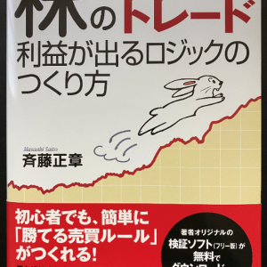 入門 株のシステムトレード 利益が出るロジックのつくり方【2/4】
