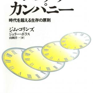 ビジョナリー・カンパニー 時代を超える生存の原則【2/10】