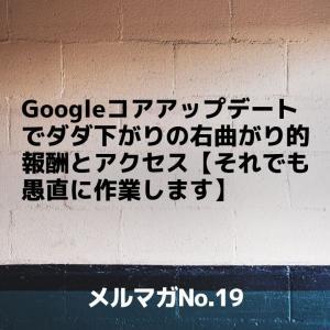 Googleコアアップデートでダダ下がりの右曲がり的報酬とアクセス【それでも作業します】No.19