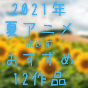 2021夏アニメおすすめの12作品を紹介(PV・キャスト情報付き)