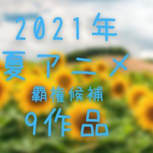 2021夏アニメ 今期の覇権はどれ?おすすめ9作品をPV付きで紹介!