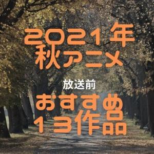 2021秋アニメ要チェック13作品を紹介(PV・キャスト情報付き)