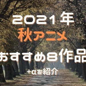 2021秋アニメ覇権8作品+αを紹介!思った以上に豊作なのでは?