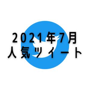 2021年7月の人気ツイート