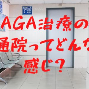 AGA治療の通院ってどんなことするの?