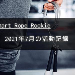 Smart Ropeのなわとび活動の記録。2021年7月分