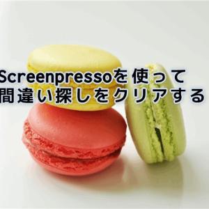 Screenpressoの画像の重ね合わせ機能を使って、難しい間違い探しを簡単に解く!