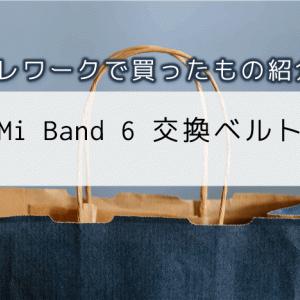 Mi Band6のベルトを交換したら、とても快適になった