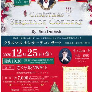 12/25(日)守谷市 さくら坂VIVACE クリスマスコンサートのお知らせ