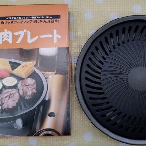 イワタニ(Iwatani)産業さんの焼き肉プレートは煙・油はね・匂い残りが少なくてお家焼き肉にオススメです。