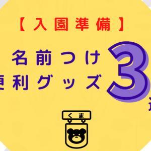 【入園準備】保育園の名前付けに便利なグッズおすすめ3選