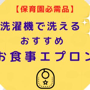 【保育園用お食事エプロン】Ohbabykaがおすすめ!バンキンスよりコスパよし◎