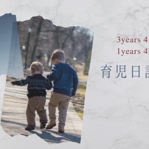 <育児日記#3> 3歳4ヶ月+1歳4ヶ月