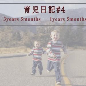 <育児日記#4> 3歳5ヶ月+1歳5ヶ月
