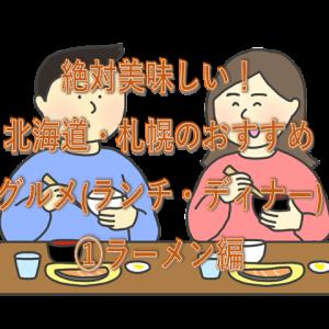 絶対美味しい!北海道・札幌のおすすめグルメ(ランチ・ディナー)①ラーメン編