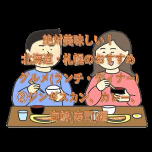 絶対美味しい!北海道・札幌のおすすめグルメ(ランチ・ディナー)②ジンギスカン、カレー、海鮮(寿司)編