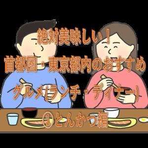 絶対美味しい!首都圏・東京都内のおすすめグルメ(ランチ・ディナー)①とんかつ編