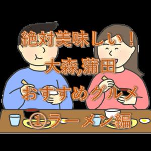 絶対美味しい!大森,蒲田おすすめグルメ①ラーメン編
