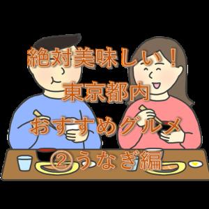 絶対美味しい!東京都内おすすめグルメ②うなぎ編