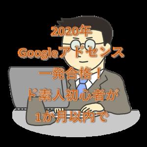 2020年Googleアドセンス一発合格!ド素人初心者が1か月以内で