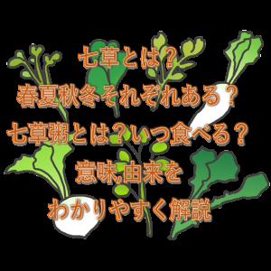 七草とは?春夏秋冬それぞれある?七草粥とは?いつ食べる?意味,由来をわかりやすく解説